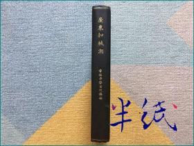 广东扣械潮 1924年初版