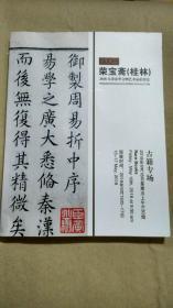 荣宝斋(桂林)2018天津春季文物艺术品拍卖会古籍专场
