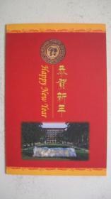 """2011年""""原社科院副院长、中党校副校长郑必坚《恭贺新年》贺卡"""""""