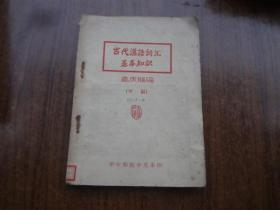 古代汉语词汇基本知识 (甲编)   馆藏8品