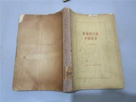殷周时代的中国社会