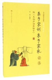 《朱子家训 朱子家礼》读本 附录:朱柏庐治家格言(大众儒学经典)