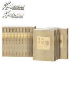 石渠宝笈(故宫博物院藏检索版 8开豪华软精装 全二十一册 )