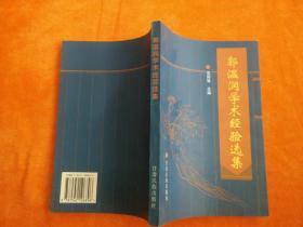 郭温润学术经验选集