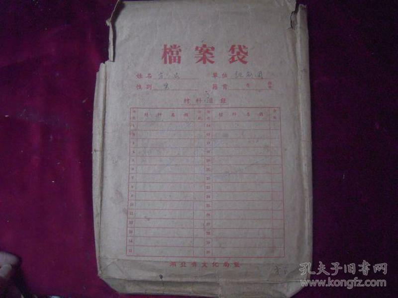 民国上海市立戏剧学校毕业方石先生档案一袋