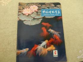 16开【中国对外贸易】1979年6月
