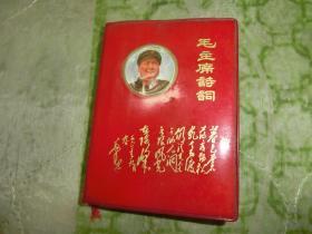 毛主席诗词(注释)1969年新疆军团四师翻印 毛林照片6张、江青和毛泽东照片1张、毛照片30余张)A3