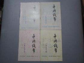 中国钱币(1987年第3期)