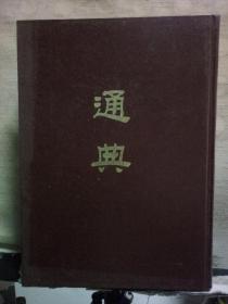 通典(影印本)16开精装本、1984年一版一印