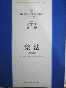 宪法(21世纪法学系列教材)