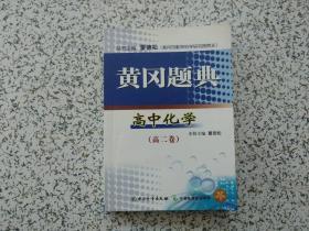 黄冈题典:高中化学 (高二卷)