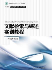 文献检索与综述实训教程(21世纪信息资源管理系列教材)