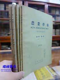 农业学报1959年第10卷 第1-4期、第6期(五本合售)