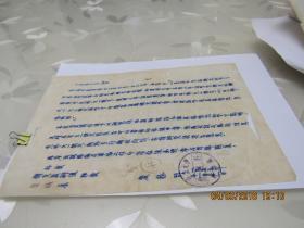 重庆大学教务处通知1份手稿  913