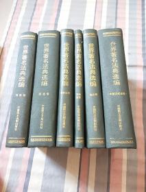 世界著名法典选编 全套六册 .民法卷、行政法卷、中国古代法卷、宪法卷、刑法卷、军事法卷