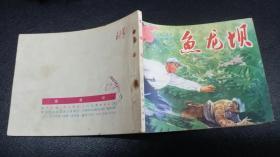 文革连环画:鱼龙坝 (72年2版1印)有毛主席语录