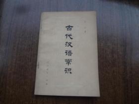 古代汉语常识   85品自然旧