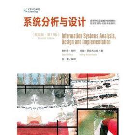 系统分析与设计(英文版·第11版)