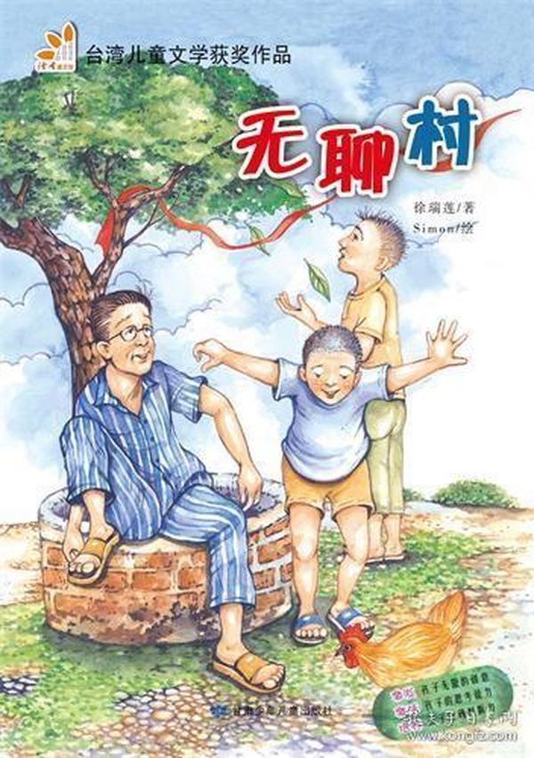 育部核心书目)儿童文学获奖作品:无聊村(彩图注音版)-童书