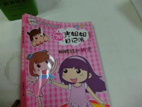 阳光姐姐日记派:蝴蝶结的约定