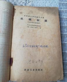 中等专业学校教学用书:机械制图(冶金机械及冶金专业用)自然旧