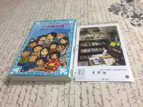 日文原版:  二十四の瞳(新装版)  【存于溪木素年书店】