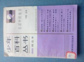 生活中的地学(少年百科丛书 精选本)【黄梅县大河镇初级中学图书室】