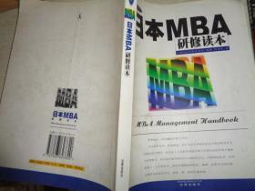 日本MBA研修读本——法律企管