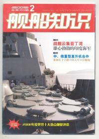 《舰船知识》2009年第2期