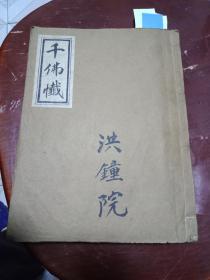 清中期木刻罕见字大如钱的佛经--超大尺寸27.6×20.8《千佛洪名大忏》--上中下3卷合订一册》--纸好-墨好-刻工好---真的是经书中的宝贝---不可错过----东西包老包真