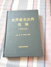 世界著名法典选编:军事法卷 精装