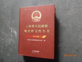 云南省人民政府规范性文件全书 2015年版
