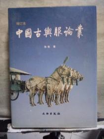 中国古舆服论丛(增订本)