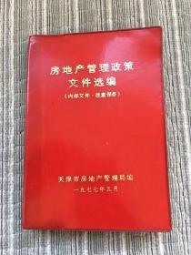 房地产管理政策文件选编(带毛主席语录)
