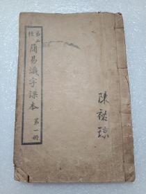 清宣统元年1909年初版--学部图书局出版《第二种简易识字课本第一册》-内容完整--插图多---珍贵资料议价销售--勿直接下单--  ---最早点教科书之一