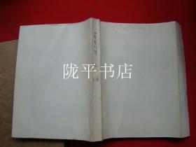 地理知识 1978年1--12册合订本