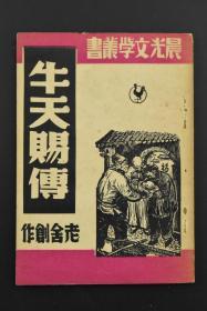 民国时期《牛天赐传》1册 作家老舍多以城市人民生活为题材,爱憎分明,有强烈的正义感。老舍能纯熟地驾驭语言,运用北京话表现人物、描写事件,具有浓郁的地方色彩和强烈的生活气息。 上海晨光出版公司发行 1949年1月再版