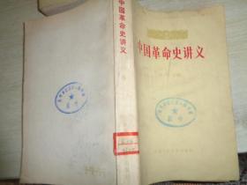中国革命史讲义