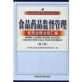 食品药品监督管理常用法律法规汇编(第二版