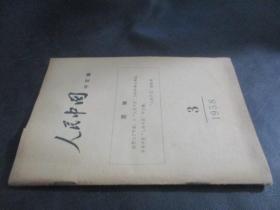 人民中国-中文稿 1958.3 (人民中国 最后一期中文稿)