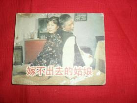 怀旧连环画 小人书《嫁不出去的姑娘》封面封底揭白  阳台第七层