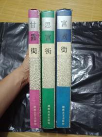 诺贝尔文学奖获得者纳吉布三部曲《甘露街》《思宫街》《宫间街》3册全(稀缺精装本)1992年一版一印---私藏9品如图