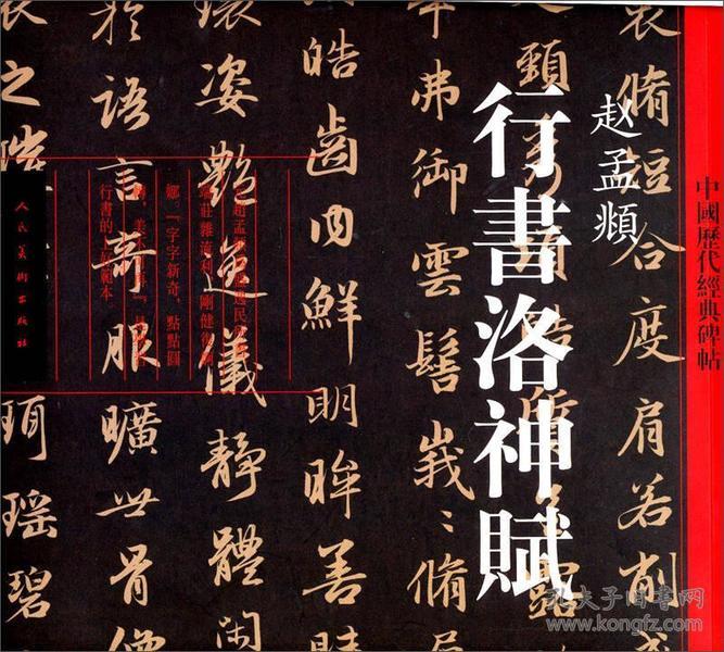中国历代经典碑帖:行书洛神赋