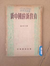 新中国的新教育 中华书局1951年9月初版