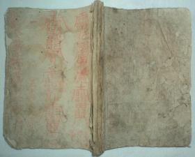 清代旧抄、【药方】、品好一厚册、开头一页朱砂符、老符漂亮。