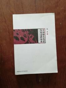】1中国特色电影发展道路探索