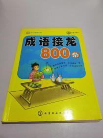 开心成语乐园:成语接龙800条