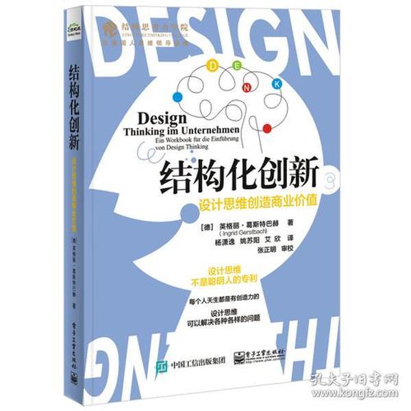 结构化创新:设计思维创造商业价值