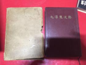 毛泽东选集 一版一印32开 竖版繁体