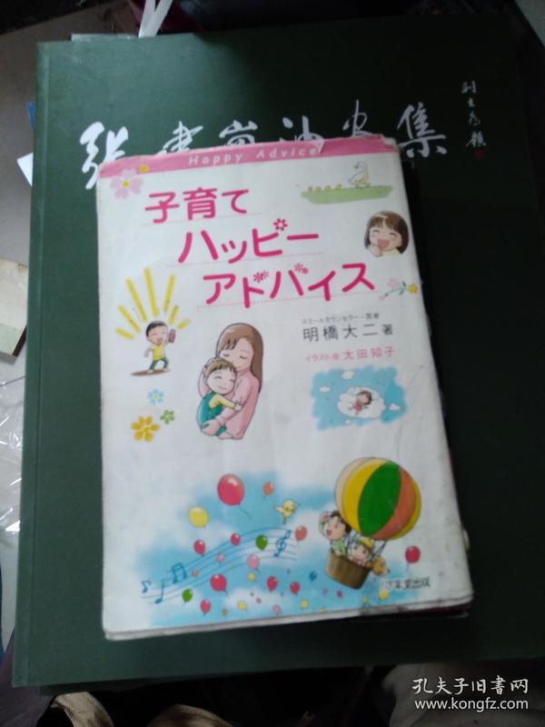 日文原版 子育??????